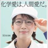 """吉岡里帆が""""化学大好き女子""""を熱演 専門用語のセリフをプロ根性で乗り切る"""