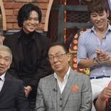 """加藤シゲアキ、""""料理好き""""アピールもダウンタウンは懐疑的"""