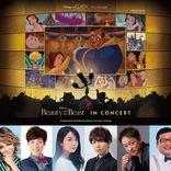 山崎育三郎、山本耕史、チャンカワイ(W エンジン)の出演が決定 『美女と野獣』イン・コンサート