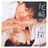 尾崎 豊、映画館先行販売のアルバムをリクエストに応えECサイトでリリース開始