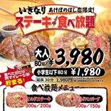 あけぼのばし店限定「いきなり!ステーキ」のワイルドステーキ・ワイルドハンバーグ食べ放題 60分3980円(税別)