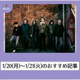 【ニュースを振り返り】1/20(月)~1/21(火):音楽ジャンルのおすすめ記事