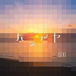 ISEKIの新曲「ハレルヤ」配信リリース&MV公開