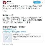 朴璐美さんと山路和弘さんが結婚 それぞれの『Twitter』やブログで報告