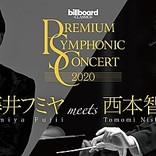 藤井フミヤ&西本智実による3年ぶりオーケストラ公演まもなく開幕 「皆様の心に響くように」