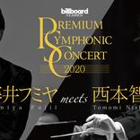 藤井フミヤ×西本智実による新しいオーケストラ公演間もなく開幕、新曲やオペラの名曲にも挑戦