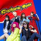 Gacharic Spin、新体制初のアルバムアートワーク公開