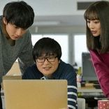 『来世ではちゃんとします』内田理央の同僚がアプリで出会った美女の秘密とは…!?