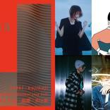 ODD Foot Works、4s4ki、空音、kojikojiら6組出演『ササクレフェスティバル2020』大阪・味園ユニバースにて開催