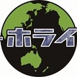 「ログ・ホライズン」5年ぶりの新シリーズ、NHK Eテレで10月放送