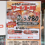 【検証】「いきなり! ステーキ」の食べ放題で元は取れるのか? 挑戦したら、楽勝で元が取れると判明したぞっ!!