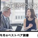 今年こそ英語が話せるようになりたいなら、英語学習2.0を読もう