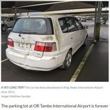 最長15年も 空港に乗り捨てられた車70台、駐車料金の総額760万円(南ア)