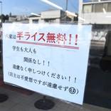 横浜家系ラーメンのご飯無料サービス、お店側の本音は?