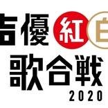 声優ファンのための祭典「声優紅白歌合戦 2020」が開催決定 司会は小山力也と大原さやか、第1弾出演声優10名が発表