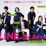 ドラマ『LINEの答えあわせ』パントビスコとのコラボスタンプ発売