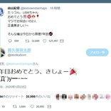 LiSAさんと鈴木達央さんの結婚で 谷山紀章さんの祝福ツイート「禁煙7年目」がトレンドに