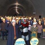 """日本初の""""トンネル試写会""""に高杉真宙&岸井ゆきの大興奮! 実在するプロジェクトを描いた『前田建設ファンタジー営業部』"""