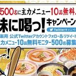 【タダ飯速報】幸楽苑がメニュー10品を「無料で食べてくれる人」を募集してるぞ! 味に喝を入れるだけの簡単なお仕事!! 500名限定だーーーッ!