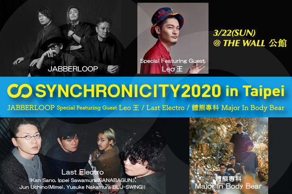 SYNCHRONICITY2020 in Taipei