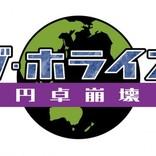 アニメ『ログ・ホライズン』5年ぶり新作シリーズ 10月放送開始