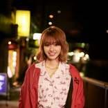 山本舞香、自由奔放なヒロインに 賀来賢人主演「死にたい夜にかぎって」追加キャスト発表