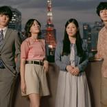 『東京ラブストーリー』伊藤健太郎&石橋静河で29年ぶりドラマ化