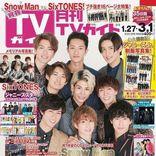 Snow Man フォローし合いながらの座談会、渡辺翔太が涙「何このグループ感!」