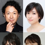 南沢奈央、平埜生成、入手杏奈がエンダ・ウォルシュの戯曲に挑む 白井晃が演出を手掛ける舞台『アーリントン』の上演が決定