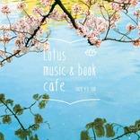 本と音楽のちいさなフェス『Lotus music & book cafe'20』今年も上野野音で開催決定、Gotch、夏目知幸ら出演者第一弾発表