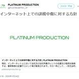 木下優樹菜さんが所属するプラチナムプロダクションが「インターネット上での誹謗中傷に対する方針」を発表