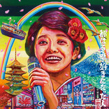 都はるみ、画家・ハタユキコ氏によるジャケット写真公開