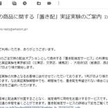 【報告】アマゾンから「置き配」実証実験の案内メールが届きました / 1月27日より順次スタートとのこと