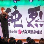 <純烈物語>NHKホールからスーパー銭湯へ直行! 午前2時半の凱旋ライブで光る48歳<第29回>