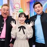 小野伸二の長女、日本一に輝いた経歴 サンドウィッチマンも驚き