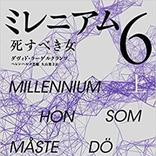 【今週はこれを読め! ミステリー編】〈ミレニアム〉シリーズ、堂々完結!