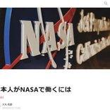 日本人がNASAで働くには(note)