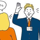 """""""ザツダン""""に""""上司をあだ名""""で呼ぶ企業も チームワークのつくり方"""