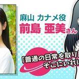 前島亜美 新リリースのアプリゲームヒロイン役に決定、ファン歓喜