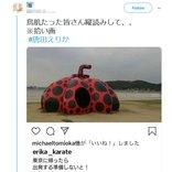 縦読みで「東出大好き」 唐田えりかさん風インスタグラムのニセ画像も出回る