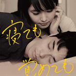 東出昌大と唐田えりかが恋に落ちた映画『寝ても覚めても』を見てみた【ネタバレあり】