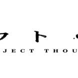 仮面ライダーサウザー誕生秘話!『仮面ライダーゼロワン』Blu-ray映像特典に!!
