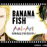 アッシュや英二に包まれちゃう?『BANANA FISH』ブランケットや缶バッジなどのグッズが登場♪