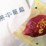 熊本の最新お土産事情!老舗菓子店「熊本菓房」から素材にこだわったスイーツ「熟いもシリーズ」が誕生【熊本県】