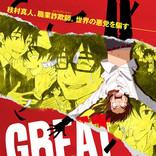 TVアニメ『GREAT PRETENDER』、7月放送!ティザービジュアル&PVを公開