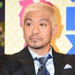 松本人志、東出昌大の不倫報道にコメント「僕は何度も嫁に言ってます」