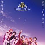 『キンプリ』ライブ前夜祭! 劇場版『キンプリSSS』ニコニコ生放送で無料配信決定!