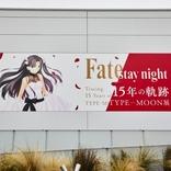 """来場者数45,000人突破! 『TYPE-MOON展 Fate/stay night -15年の軌跡-』第2期""""Unlimited Blade Works""""展示がスタート! 【アニメニュース】"""