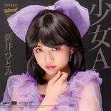 新井ひとみ、『少女A』がセカンドシングルとして3月25日に発売「Buzzな出来事が沢山でとっても嬉しい」