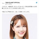 HKT48・村重杏奈、プチブレイクでマネージャーの対応が激変 「給料泥棒」と言われてた